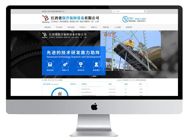 江西省保升装卸设备有限公司