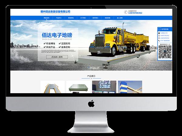 赣州佰达衡器设备有限公司