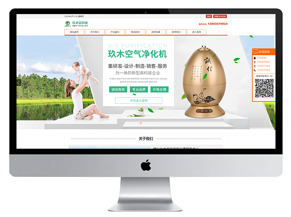 深圳市玖木云净化科技有限公司
