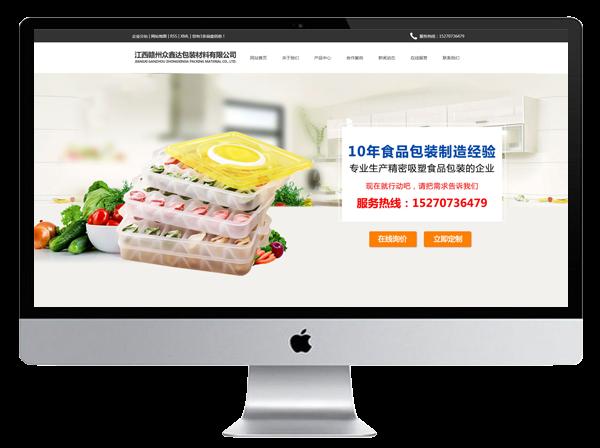 赣州众鑫达包装材料有限公司