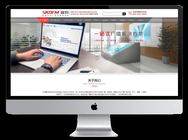江西赣州森科电子科技有限公司