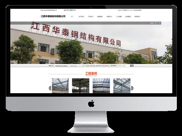 江西华泰钢结构有限公司