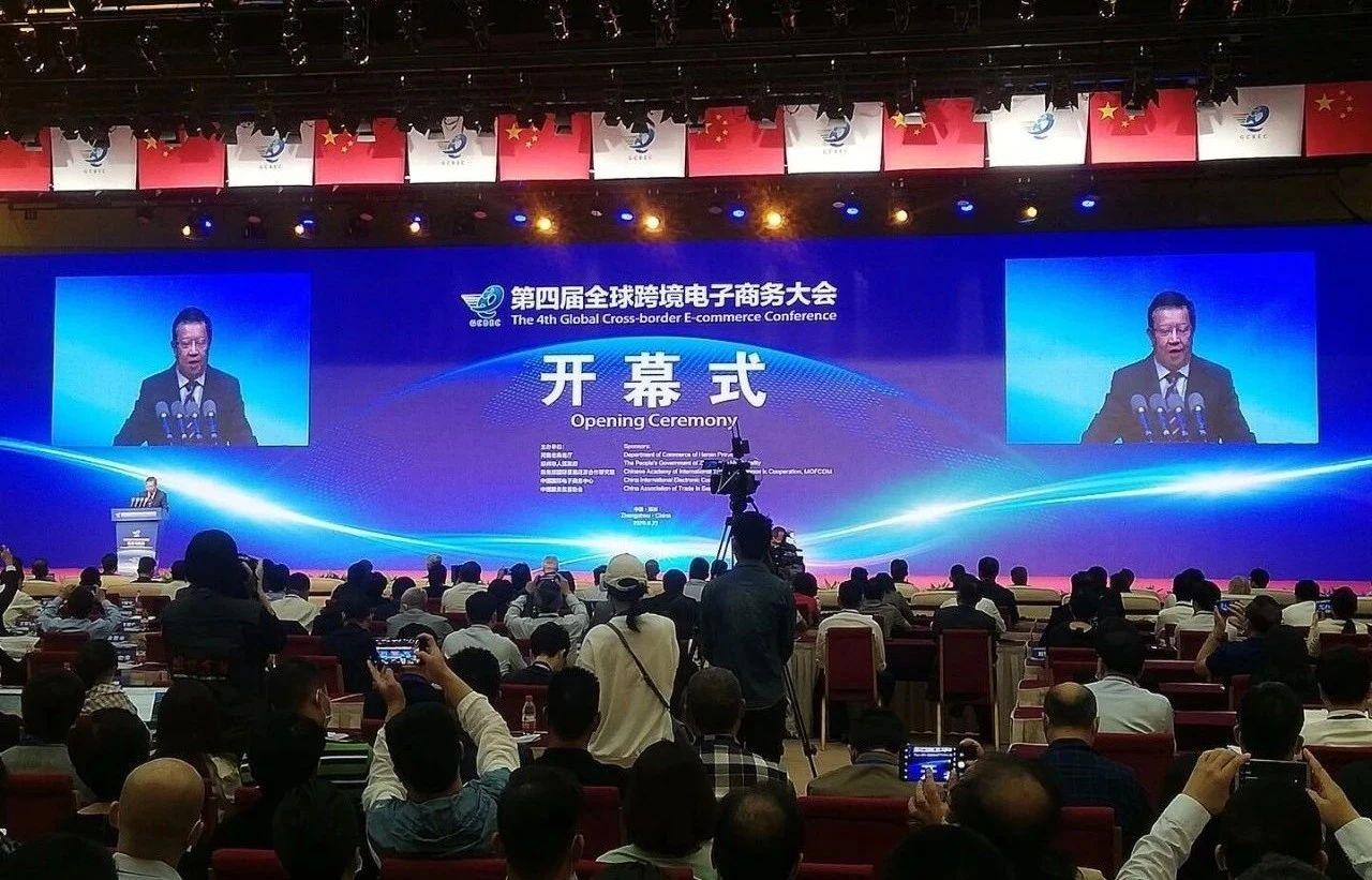 全球贸易通出席第四届全球跨境电商大会和高峰论坛!