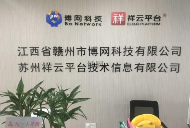 赣州博网科技公司
